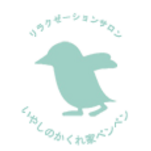 いやしのかくれ家 ペンペン Relaxation Salon HealingHideout Penguin's